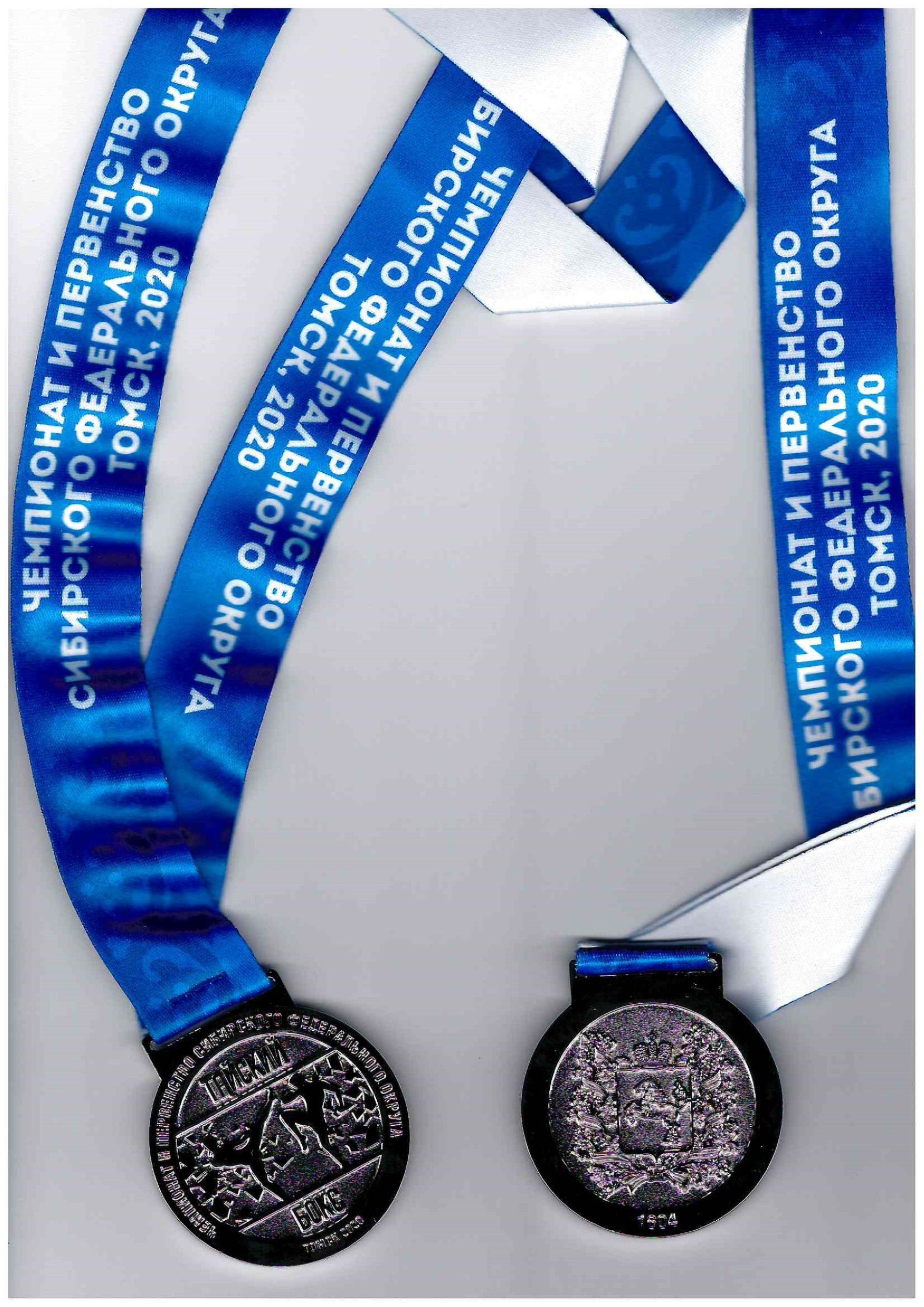 медаали СФО (1)_1